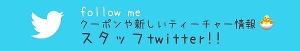 アネモネラインTwitter